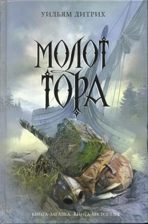 Дитрих Уильям - Молот Тора