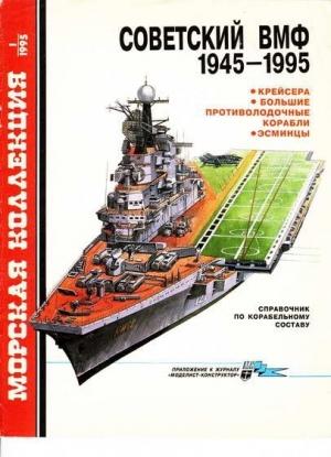 Бережной С. - Крейсера, большие противолодочные корабли, эсминцы