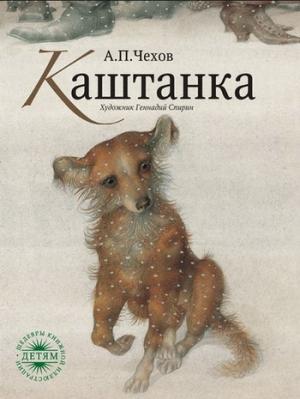 Чехов Антон - Каштанка