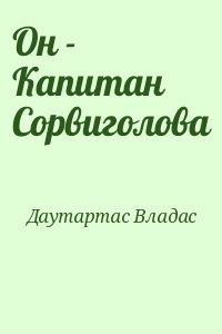 Даутартас Владас - Он - Капитан Сорвиголова