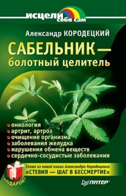 Кородецкий Александр - Сабельник — болотный целитель