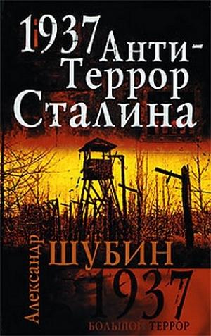 Шубин Александр - 1937. АнтиТеррор Сталина