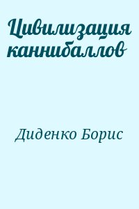 Диденко Борис - Цивилизация каннибаллов