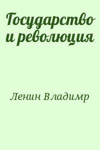 Ленин Владимр - Государство и революция