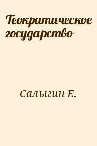 Салыгин Е. - Теократическое государство