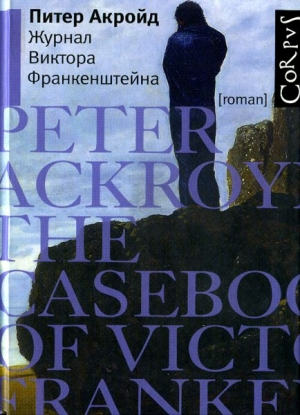 Акройд Питер - Журнал Виктора Франкенштейна