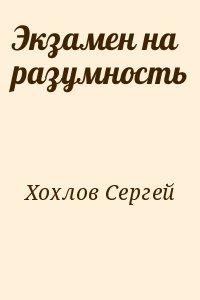 Хохлов Сергей - Экзамен на разумность
