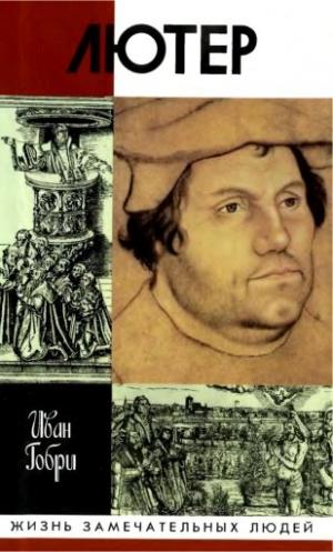 Гобри Иван - Лютер
