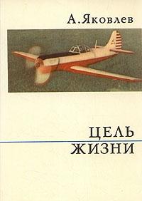 Яковлев Александр - Цель жизни