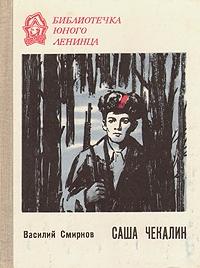 Смирнов Василий - Саша Чекалин