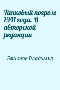 Бешанов Владимир - Танковый погром 1941 года. В авторской редакции