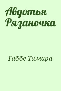 Габбе Тамара - Авдотья Рязаночка