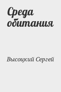 Высоцкий Сергей - Среда обитания