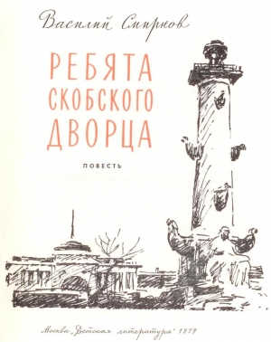 Смирнов Василий - Ребята Скобского дворца