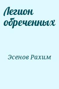 Эсенов Рахим - Легион обреченных