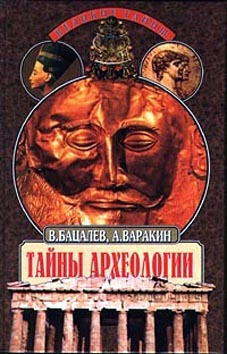 Бацалев Владимир, Варакин Александр - Тайны археологии. Радость и проклятие великих открытий