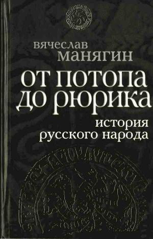 Манягин Вячеслав - История Русского народа от потопа до Рюрика