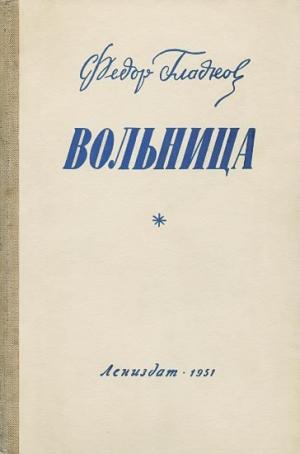 Гладков Фёдор - Вольница