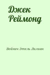 Войнич Этель Лилиан - Джек Реймонд