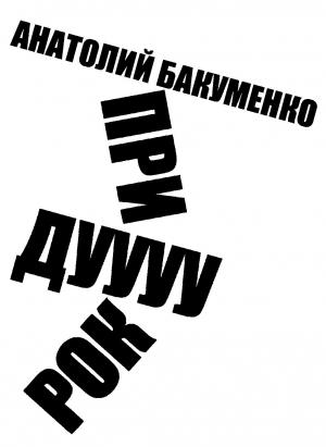 Бакуменко Анатолий - Придурок
