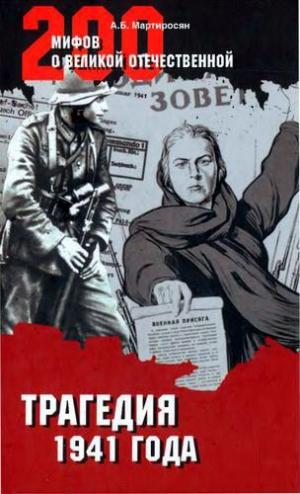 Мартиросян Арсен - Трагедия 1941 года