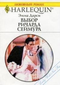 Дарси Эмма - Выбор Ричарда Сеймура