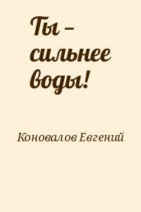 Коновалов Евгений - Ты — сильнее воды!