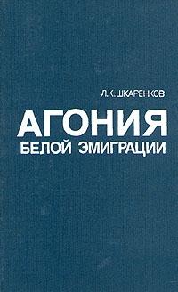 Шкаренков Леонид - Агония белой эмиграции