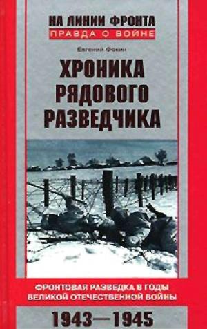Фокин Евгений - Хроника рядового разведчика. Фронтовая разведка в годы Великой Отечественной войны. 1943–1945 гг.