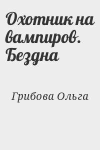 Грибова Ольга - Охотник на вампиров. Бездна