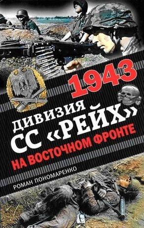 Пономаренко Роман - 1943. Дивизия СС «Рейх» на Восточном фронте