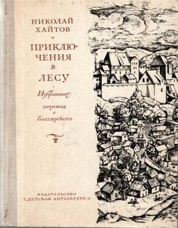 Хайтов Николай - Приключения в лесу. Избранное