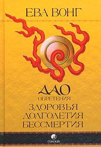 Вонг Ева - Дао обретения здоровья, долголетия, бессмертия. Учение бессмертных Чжунли и Люя