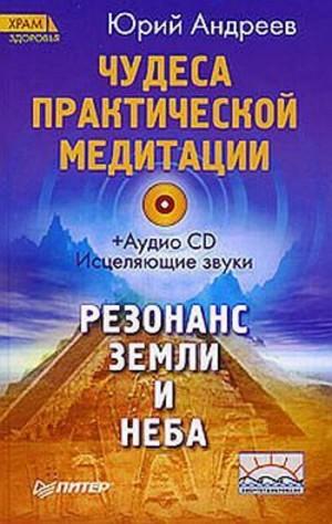 Андреев Юрий - Чудеса практической медитации
