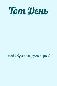 Хабибуллин Дмитрий - Тот День