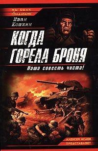 Кошкин Иван - Когда горела броня. Наша совесть чиста!