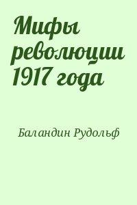 Баландин Рудольф - Мифы революции 1917 года