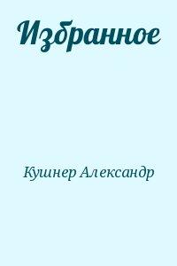 Кушнер Александр - Избранное