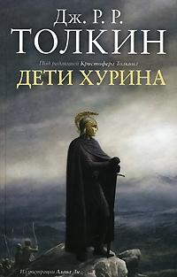 Толкиен Джон - Дети Хурина