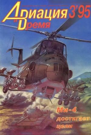 Авиационный сборник - Авиация и время 1995 03