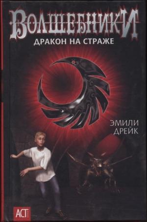 Дрейк Эмили - Дракон на страже