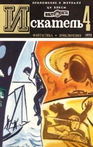 Михайлов Владимир, Иннес Хэммонд, Юрьев Зиновий, Балабуха Андрей - Искатель. 1973. Выпуск №4
