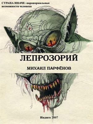 Парфенов Михаил - Лепрозорий