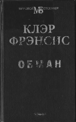 Фрэнсис Клэр - Обман