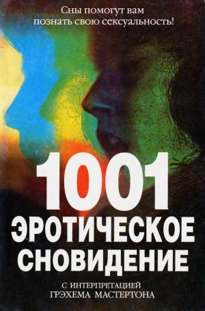 Мастертон Грэхем - 1001 эротическое сновидение