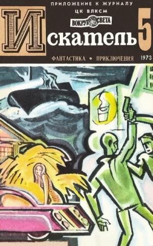Иннес Хэммонд, Юрьев Зиновий, Уэстлейк Дональд - Искатель. 1973. Выпуск №5