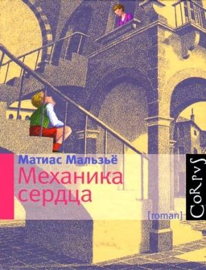 Мальзьё Матиас - Механика сердца