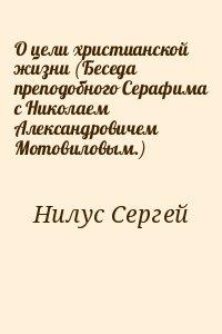 Нилус Сергей - О цели христианской жизни (Беседа преподобного Серафима с Николаем Александровичем Мотовиловым.)