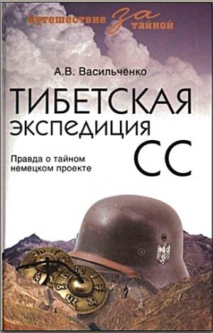 Васильченко  Андрей - Тибетская экспедиция СС. Правда о тайном немецком проекте