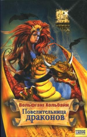Хольбайн Вольфганг - Повелительница драконов